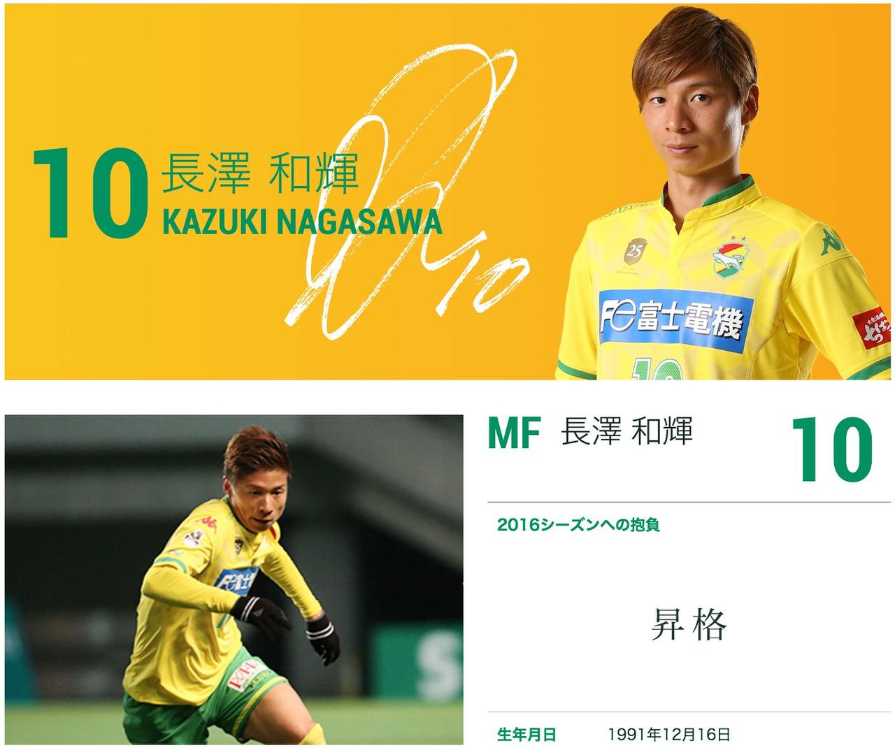 浦和レッズ、長澤和輝のジェフ千葉への期限付き移籍からの復帰を発表