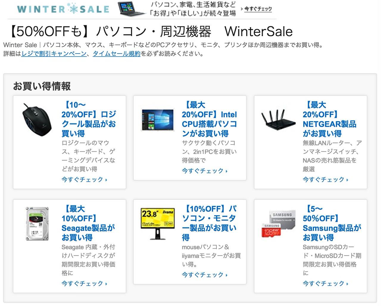 【最大50%オフ】Amazonが「パソコン・周辺機器 WinterSale」開催中 〜PC、マウス、キーボード、モニターなど