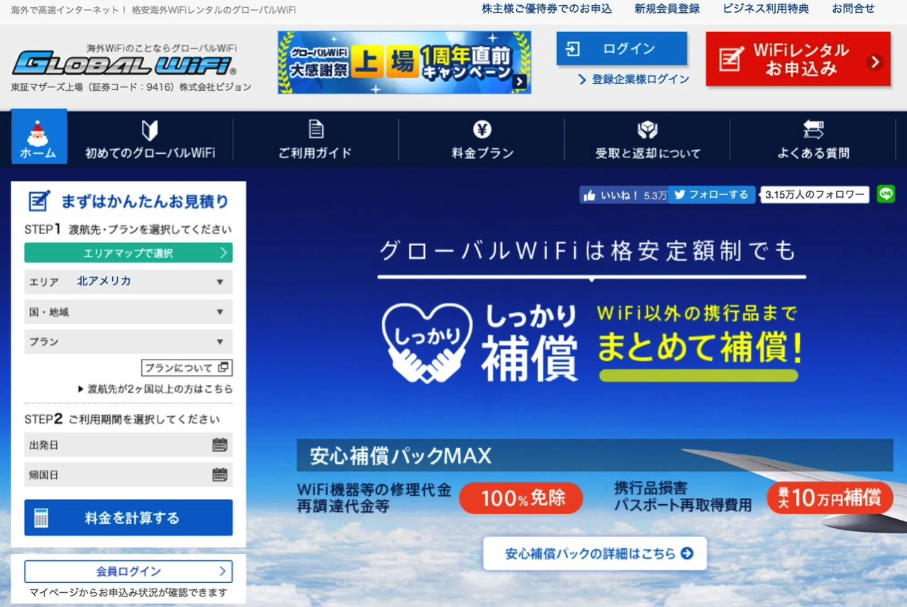 「グローバルWiFi」マザーズから東証一部へ上場