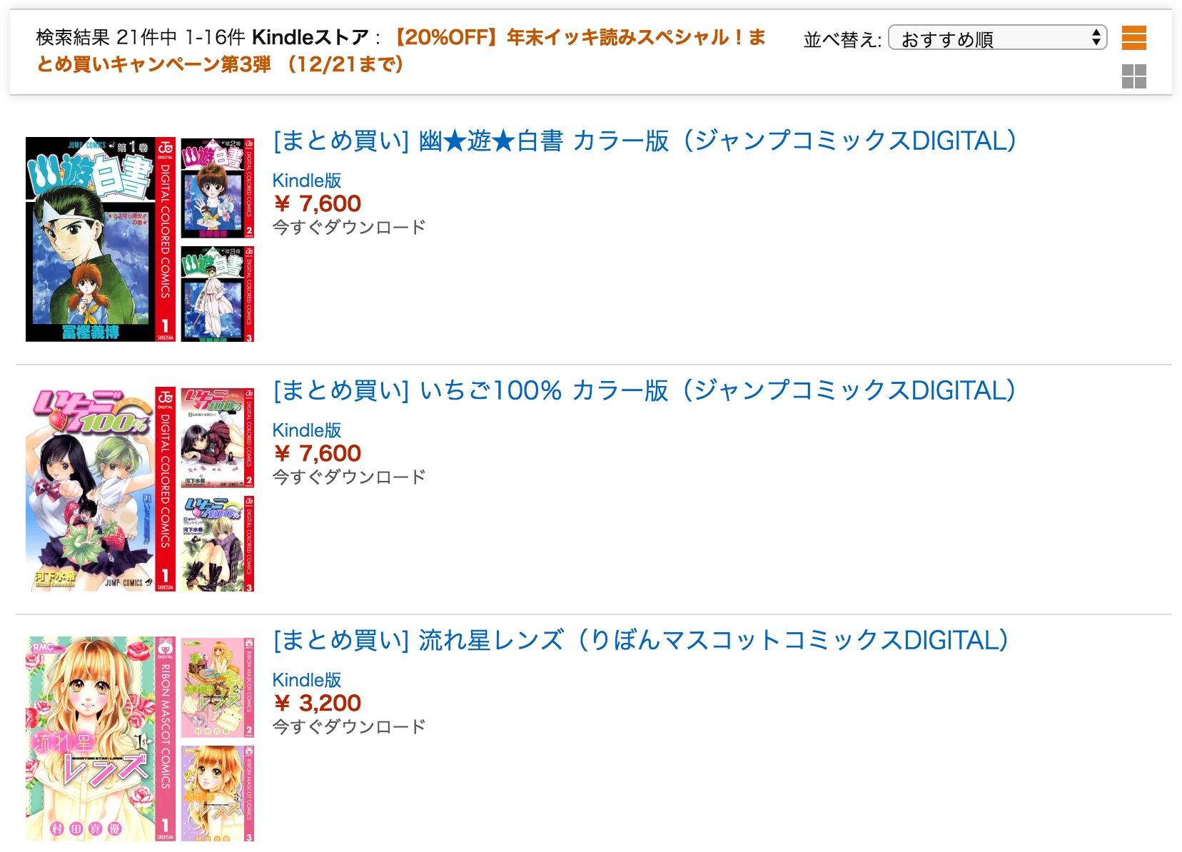 【Kindle】【20%OFF】年末イッキ読みスペシャル!まとめ買いキャンペーン第3弾(12/21まで)