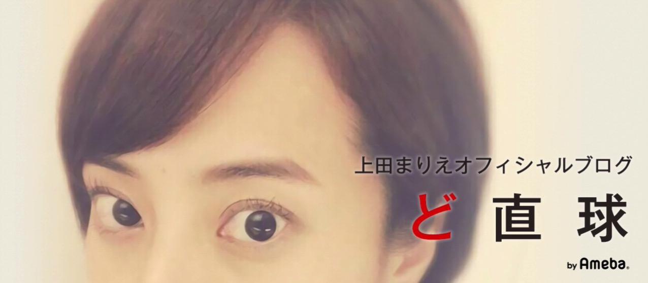 元アナ・上田まりえ、社会人野球選手と結婚