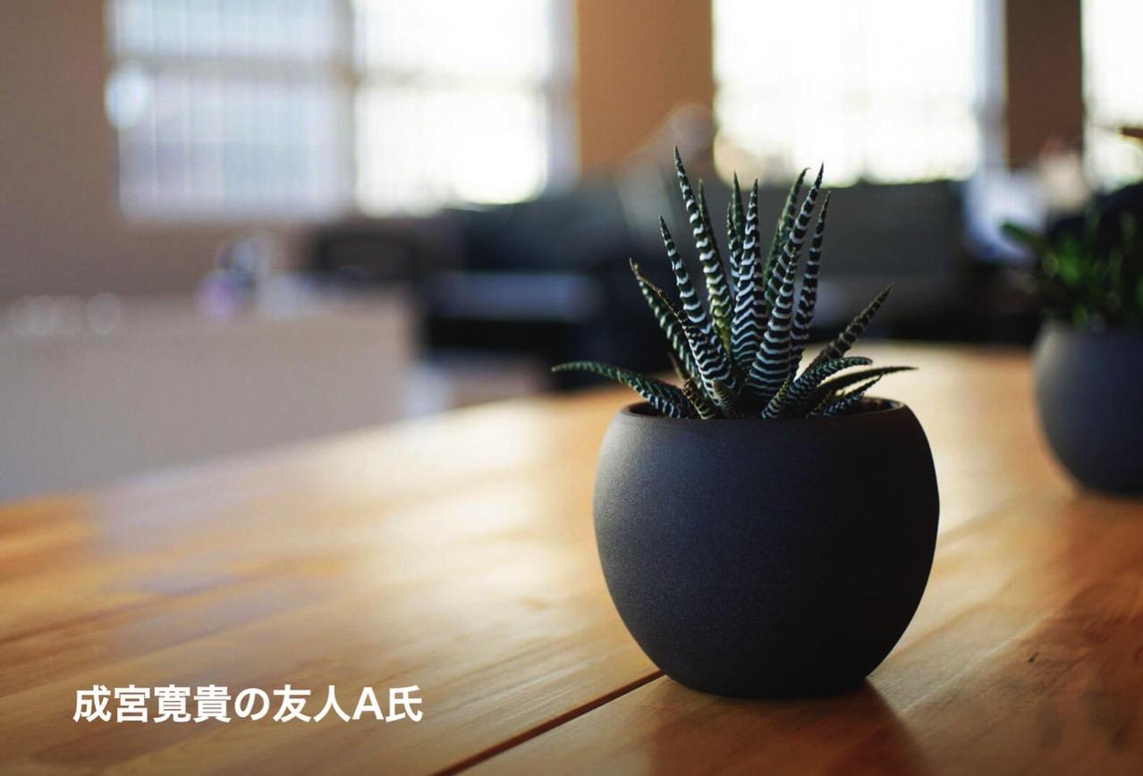 「成宮寛貴の友人A氏」ブログを開設