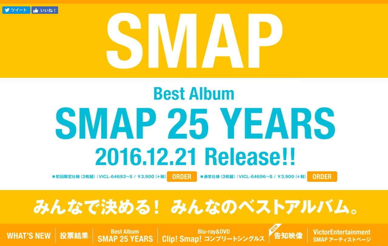 「SMAP 25 YEARS」発売初日に92万枚
