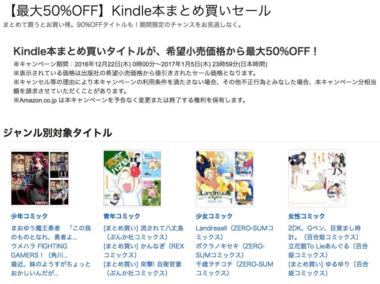 【最大50%OFF】Kindle本まとめ買いセール 〜エリア51、流されて八丈島、栄光なき天才たちなど