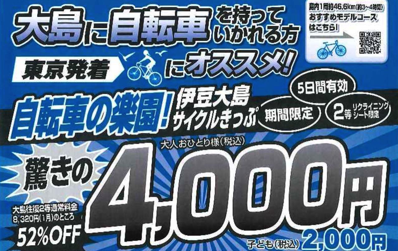 激安!伊豆大島を4,000円で往復する方法があった