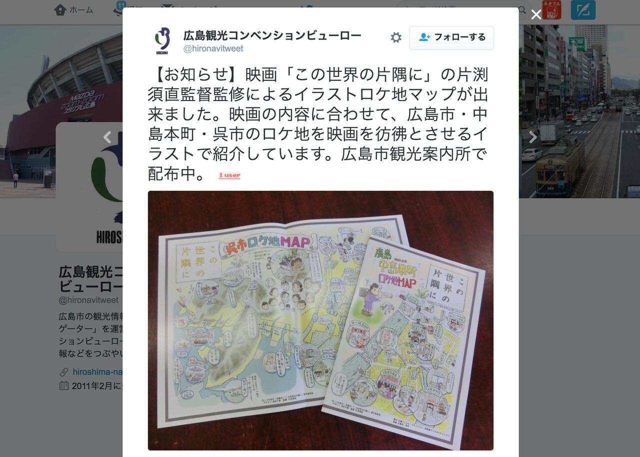呉市と広島市で「この世界の片隅に」監督監修によるロケ地マップを配布中