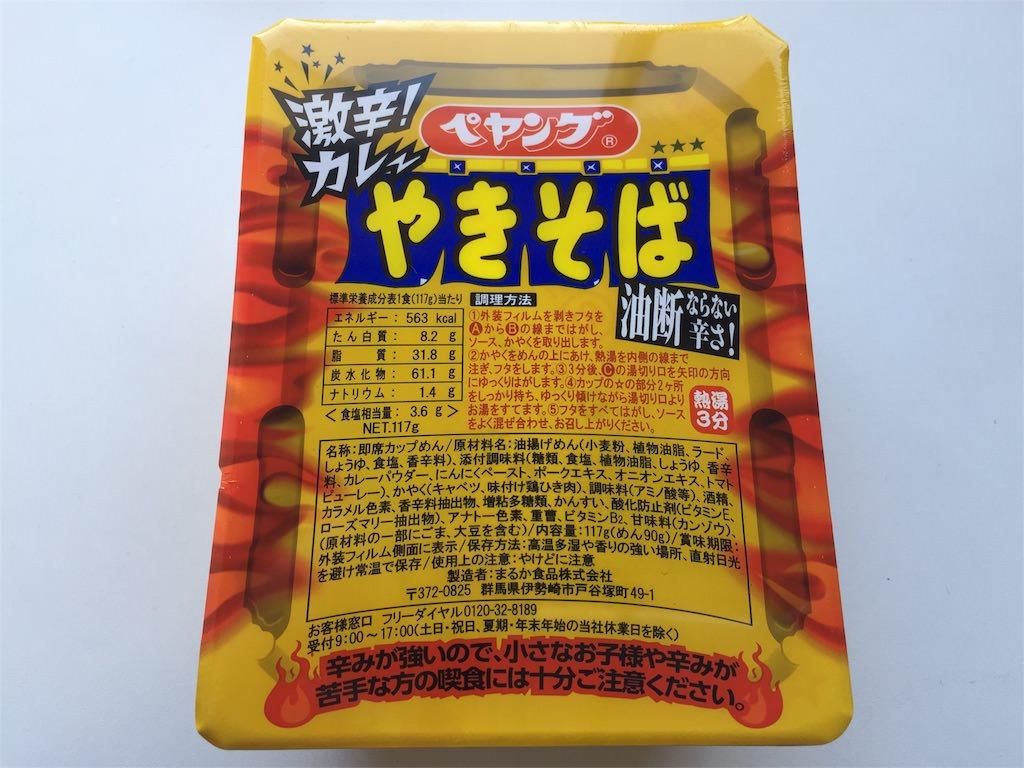 再発売ペヤング激辛カレーやきそばを食べてみた。
