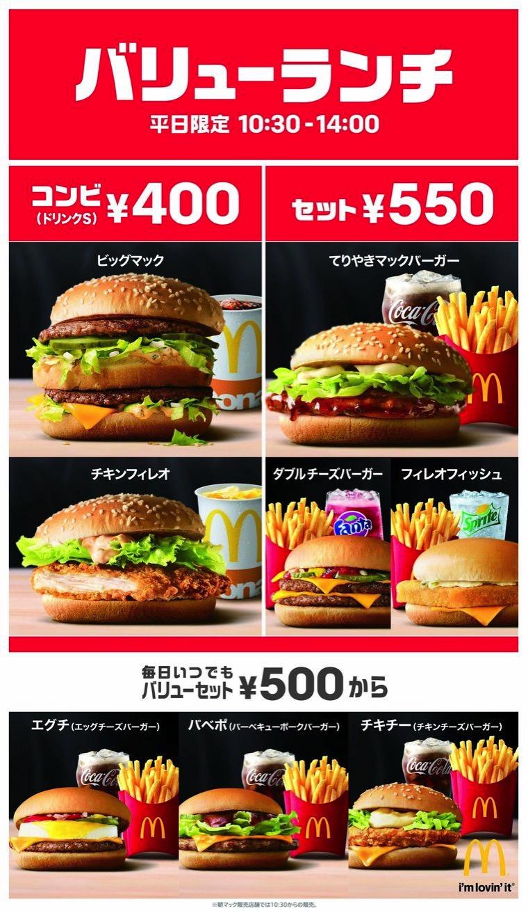 【マクドナルド】「バリューランチ」平日400円でビッグマックとドリンク