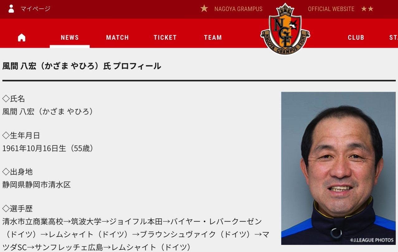 名古屋グランパス、風間八宏監督の就任を発表