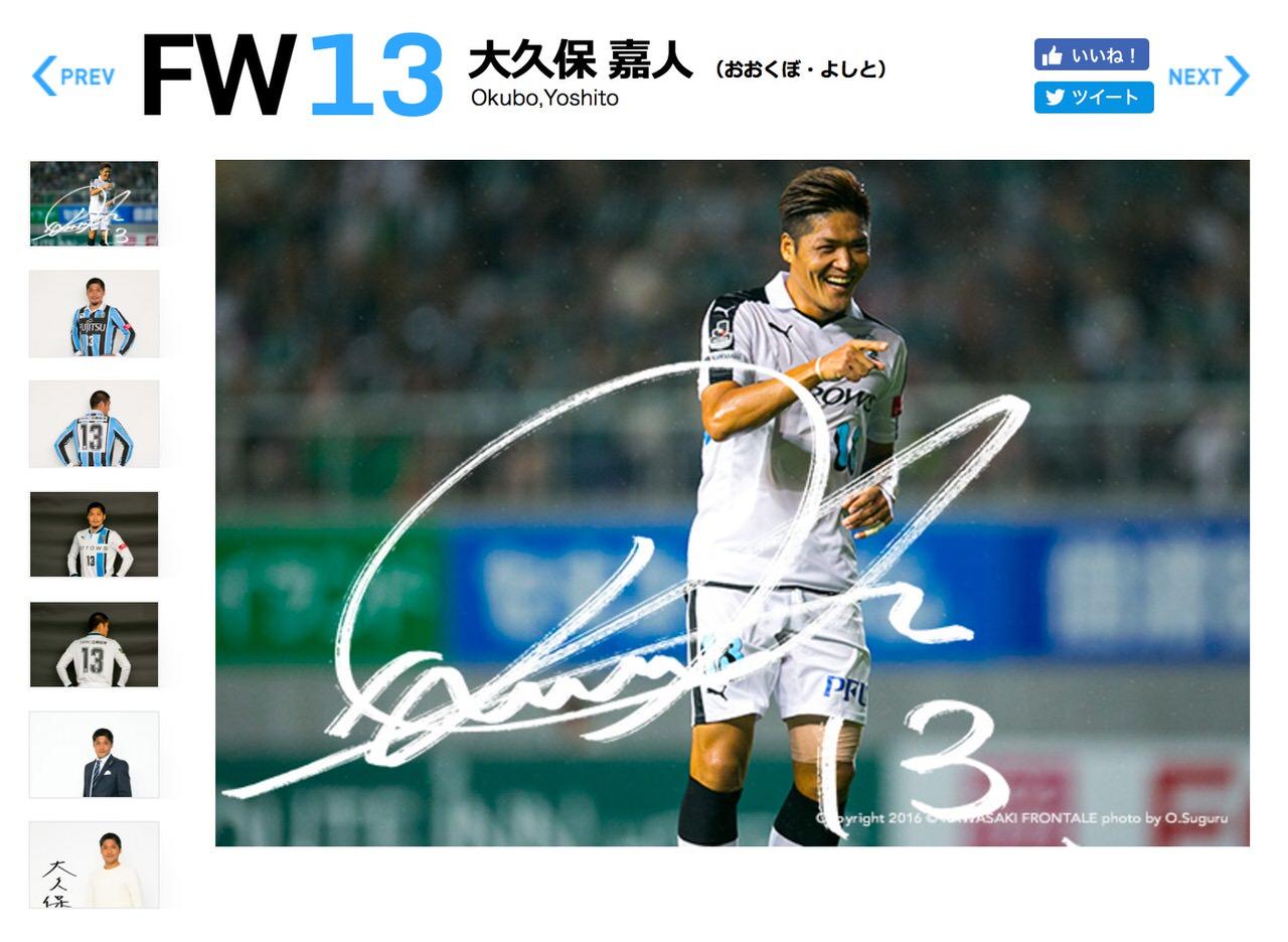 FC東京、川崎フロンターレから大久保嘉人が完全移籍で加入と発表