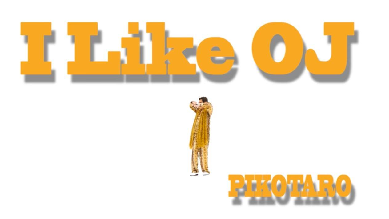 【動画】ピコ太郎が新曲「I LIKE OJ(オレンジジュース)」公開