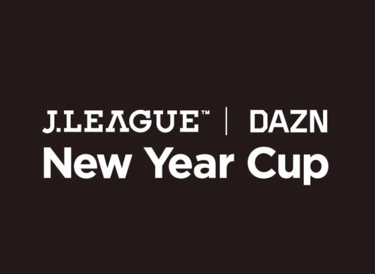 【DAZN(ダゾーン)】沖縄・宮崎・鹿児島で行われる「2017 JリーグDAZNニューイヤーカップ」をライブ中継