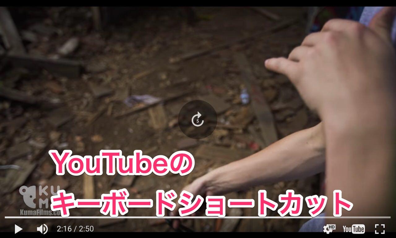 YouTubeをキーボードで操作する方法(キーボードショートカット)