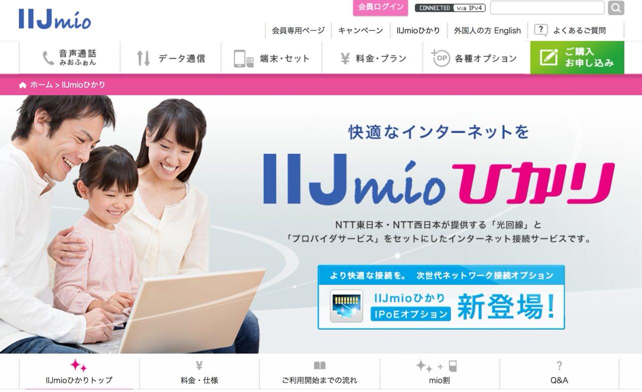IIJmioユーザーの「IIJmioひかり」乗り換え体験記