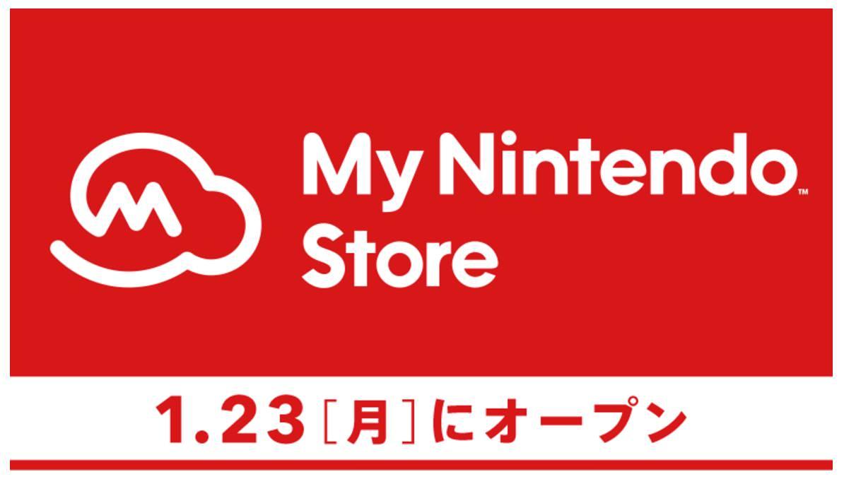 「マイニンテンドーストア」2017年1月23日にオープン 〜「Nintendo Switch」も予約可能に