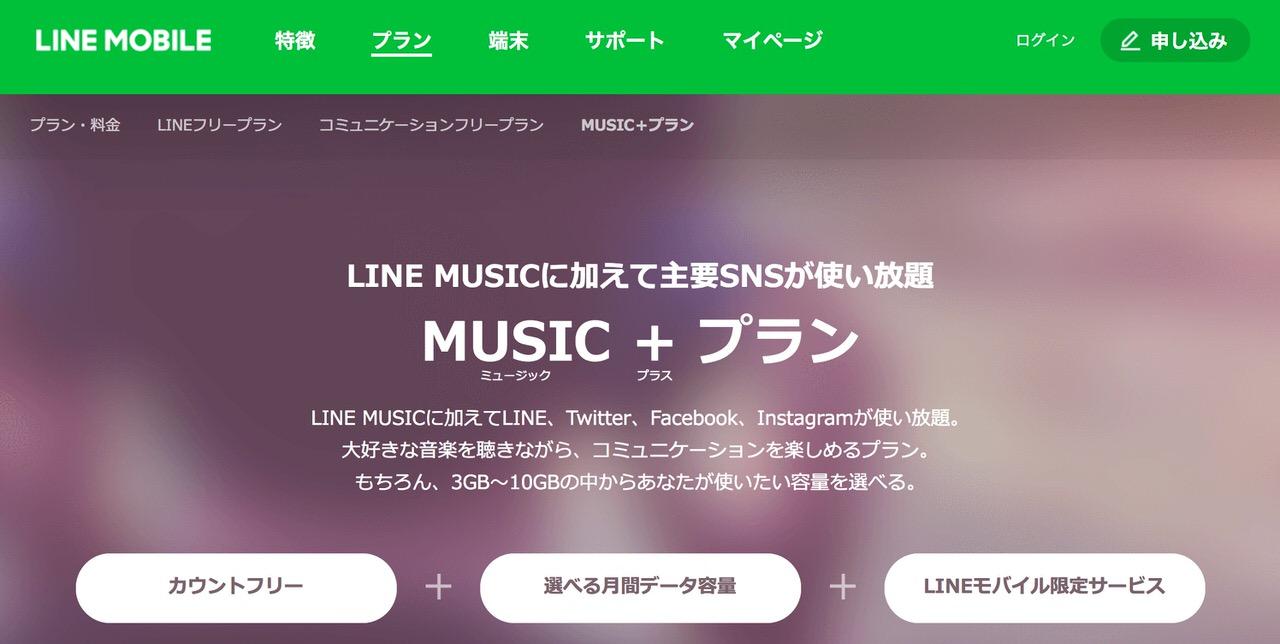 【LINEモバイル】LINE・Twitter・Facebook・Instagramに加えてLINE MUSICもカウントフリーになる新プラン「MUSIC+プラン」月額1,810円で登場