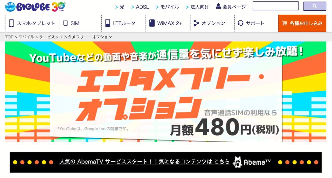【BIGLOBE SIM】最強!?月額480円でYouTubeやApple Music・Google Play Musicのパケットがカウントフリーになる「エンタメフリー・オプション」