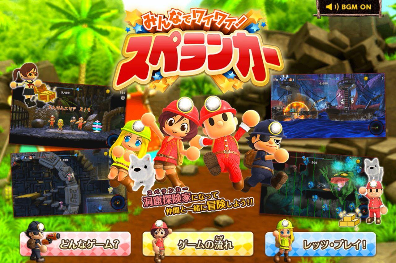 【ニンテンドースイッチ】「みんなでワイワイ!スペランカー」4,980円で2017年4月20日に発売