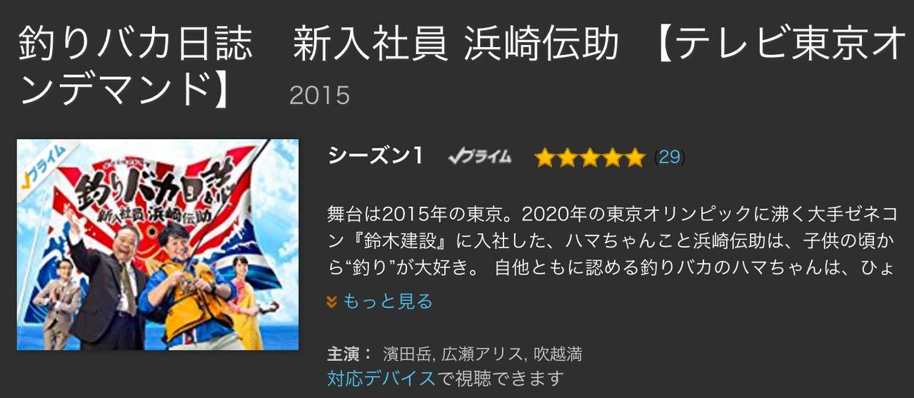 【Amazonプライムビデオ】家族で笑って楽しめる「釣りバカ日誌 新入社員 浜崎伝助」