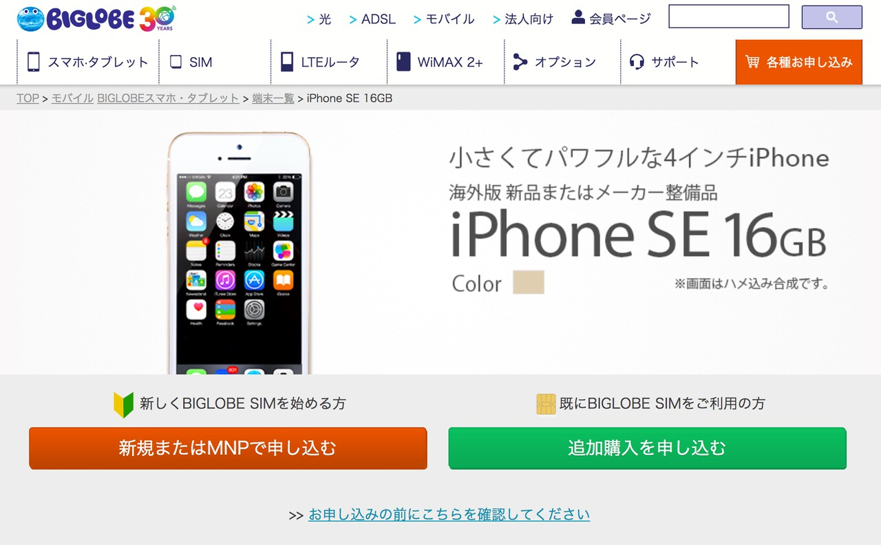 【BIGLOBE SIM】「iPhone SE」取り扱い開始、SIMとあわせて月額2,980円から