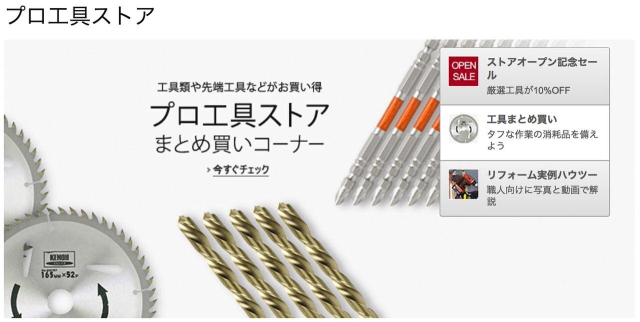 Amazon「プロ工具ストア」オープン