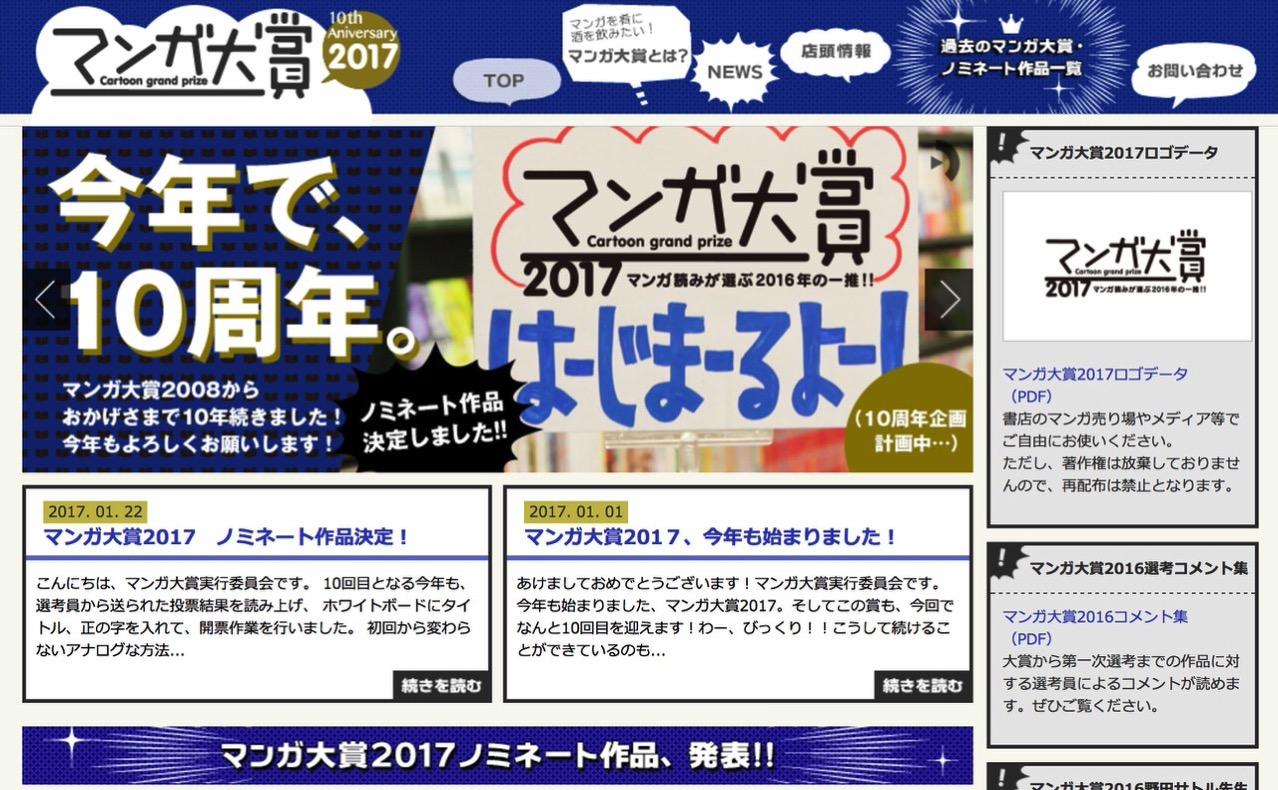 「マンガ大賞2017」ノミネート作品が発表される