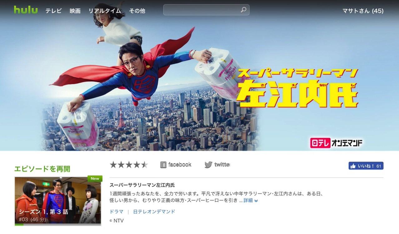 小泉今日子と島崎遥香のダメさ加減が際立ちすぎる「スーパーサラリーマン左江内氏」はHuluで見られます