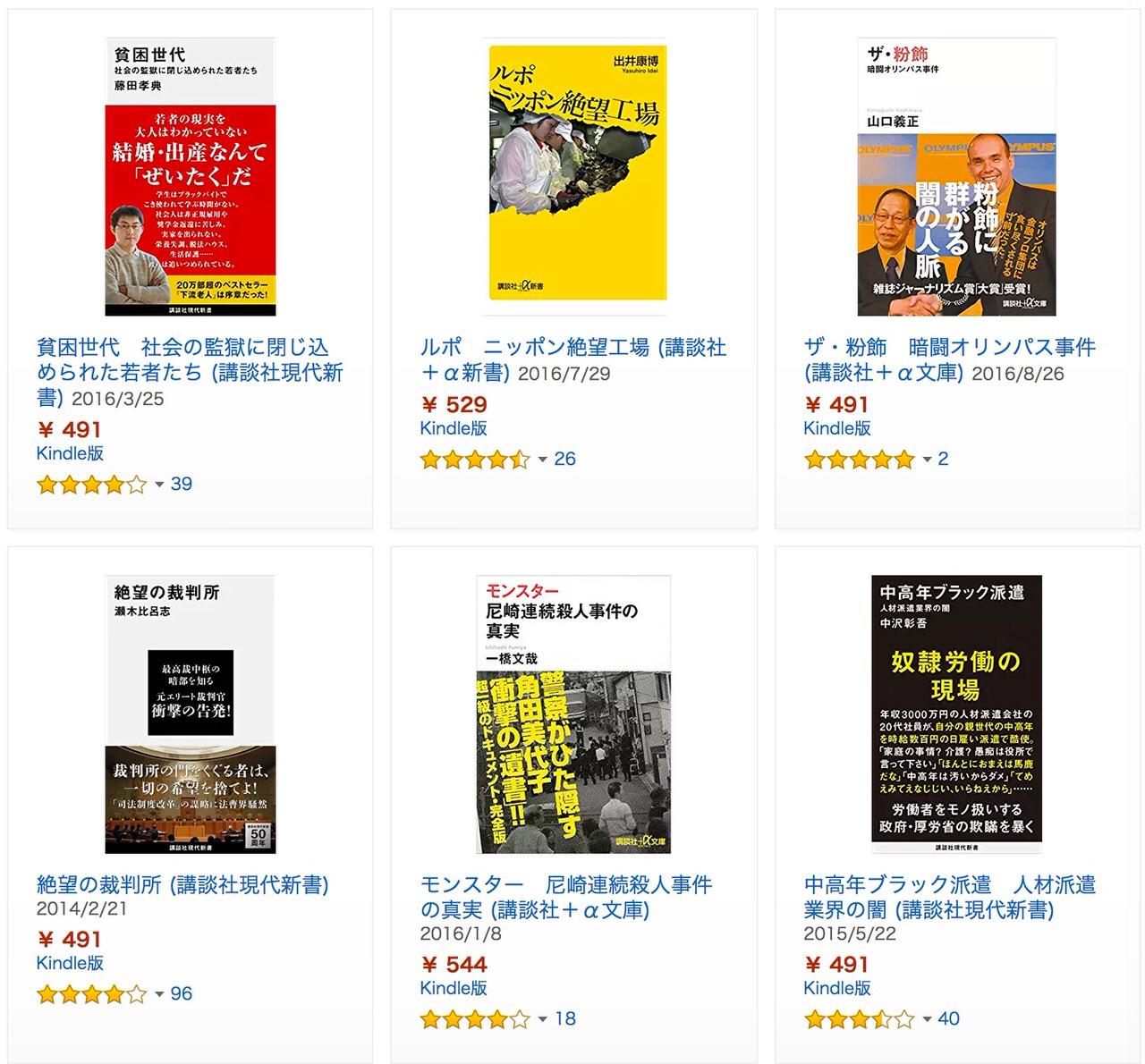 【30%オフ】Kindleであなたの知らないニッポンの「闇」特集(2月2日まで)