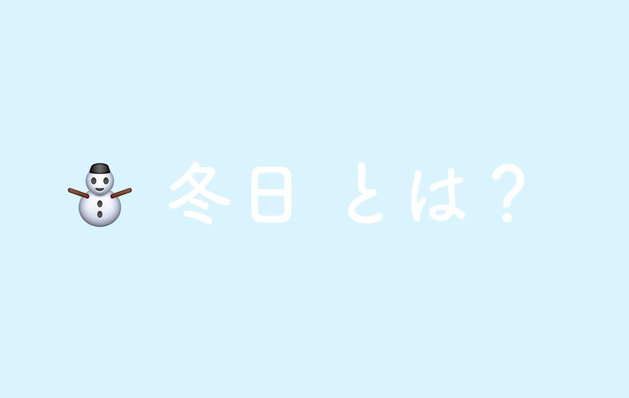 2017 01 fuyubi