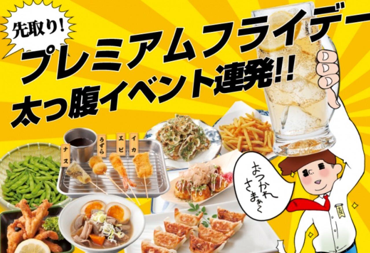庄や系列360店で寿司食べ放題、高級日本酒飲み放題、牛すき焼き食べ放題などのイベントが実施