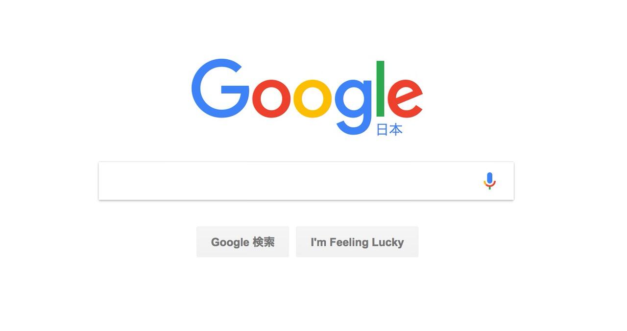 Google、日本独自に検索アルゴリズムを改良し低品質なキュレーションメディアなどの評価を下げる