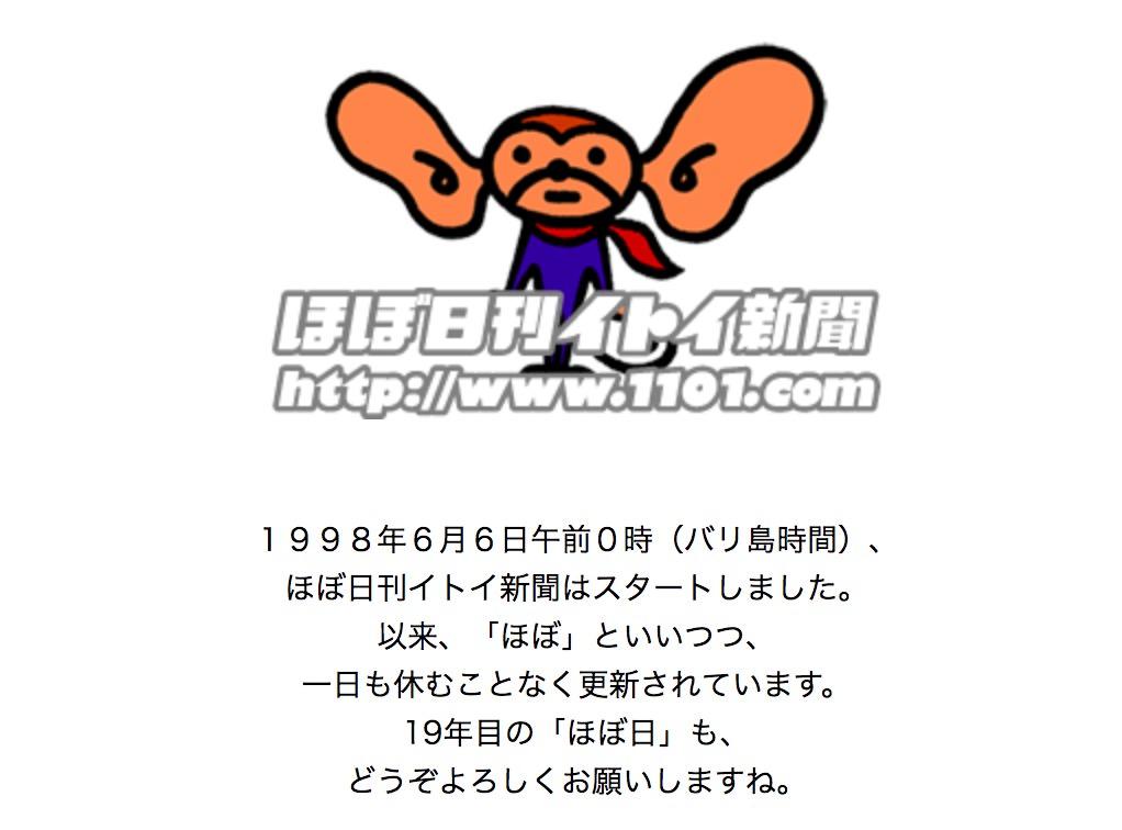 「ほぼ日刊イトイ新聞」東京証券取引所のジャスダック上場へ