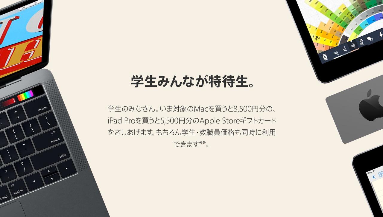 Apple、学生向け特別キャンペーンを実施 〜Mac購入で8,500円分、iPad Pro購入で5,500円分のギフトカード