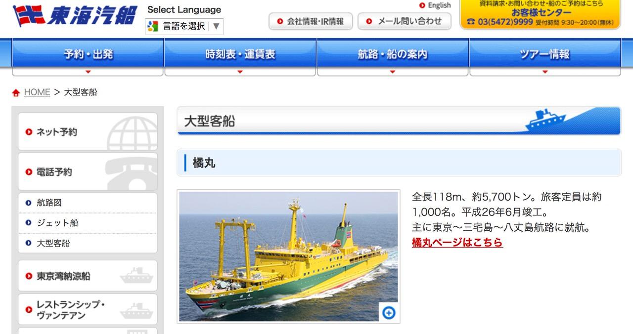 東京の離島へ行く「東海汽船」所有全船にフリーWiFiを設置