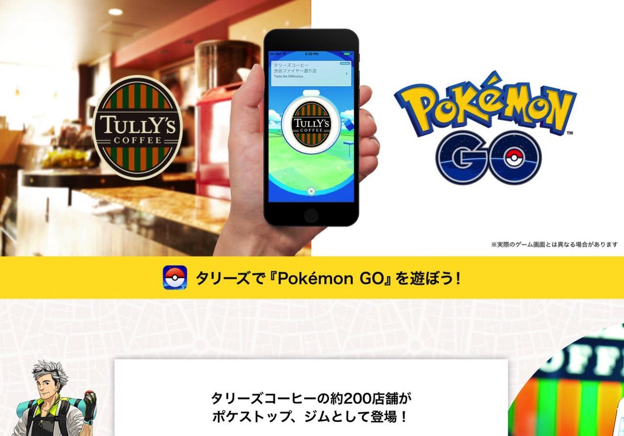 【ポケモンGO】「タリーズコーヒー」約200店舗がポケストップ・ジムとして登場