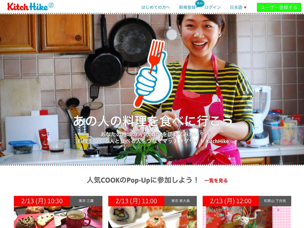 料理を食べる人と作る人をマッチングする「KitchHike(キッチハイク)」