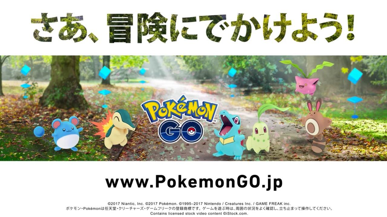 【ポケモンGO】「ポケットモンスター 金・銀」の「ジョウト地方」のポケモンたち80種以上が登場!