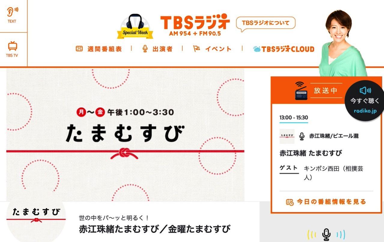 赤江珠緒、ラジオ「たまむすび」で妊娠を発表 〜3月30日で番組卒業