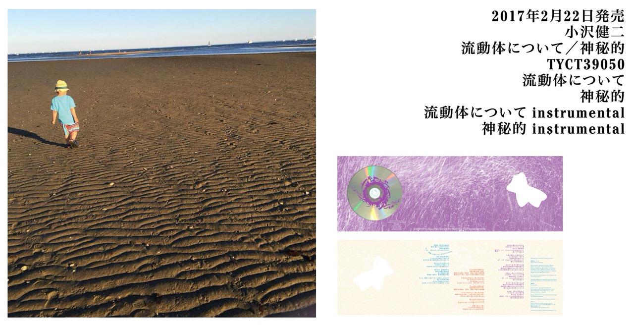小沢健二、19年ぶりのシングル発売「流動体について/神秘的」