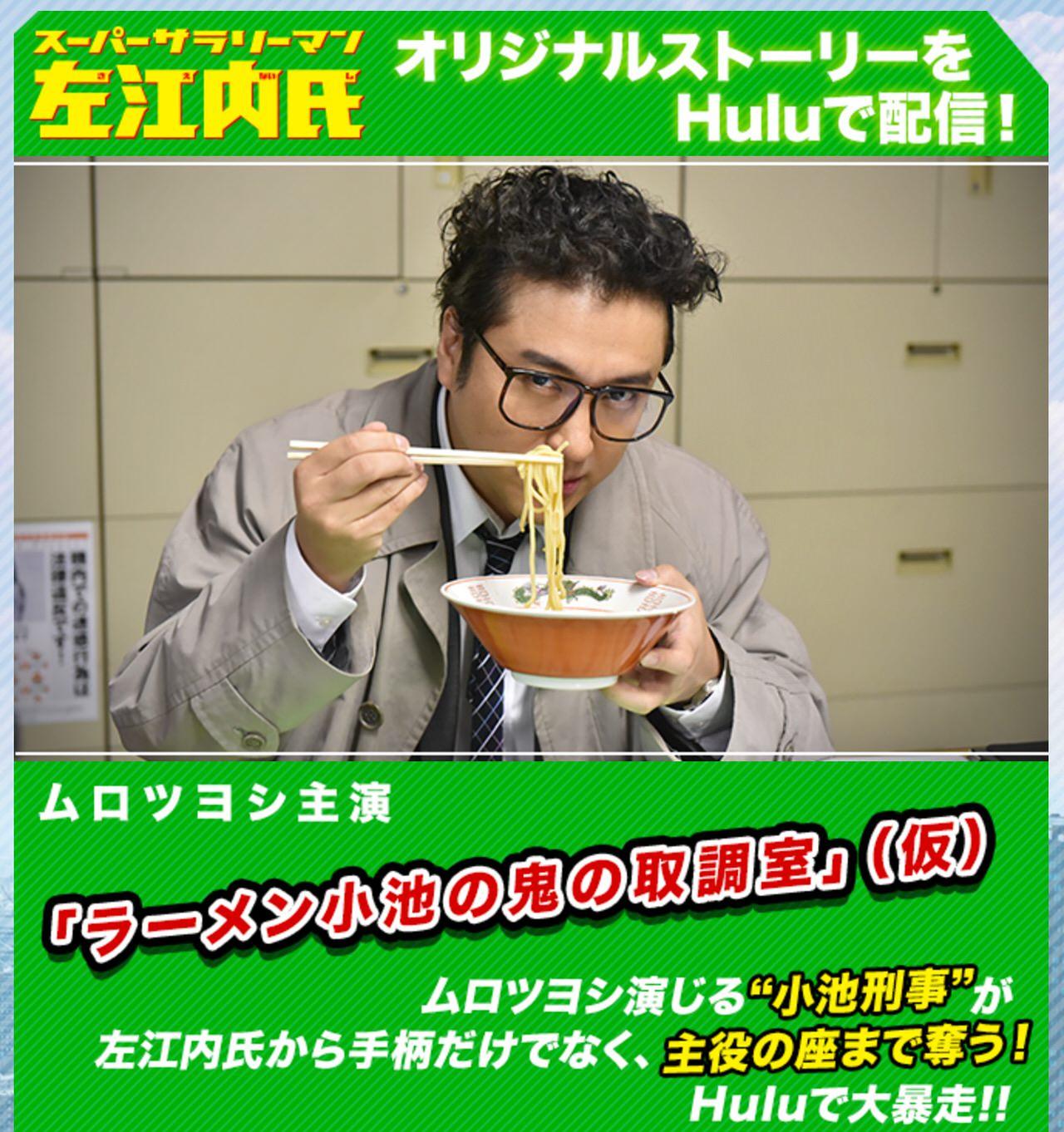 ラーメン大好き小池さん・ムロツヨシ主演の「スーパーサラリーマン左江内氏」スピンアウトドラマがHuluで配信へ