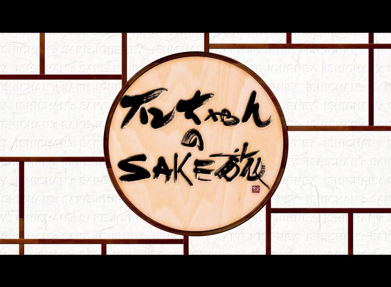 石ちゃんが日本全国の酒蔵を巡る「石ちゃんのSAKE旅」
