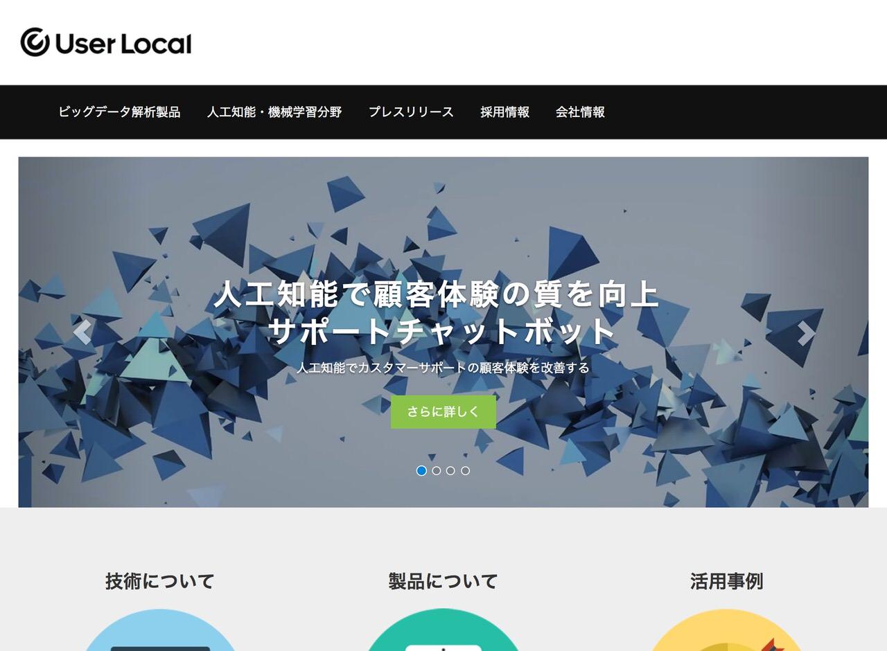 「ユーザーローカル」東京証券取引所マザーズに上場へ