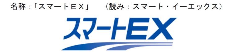 東海道・山陽新幹線に交通系ICカードとクレジットカードで乗れる「スマートEX」