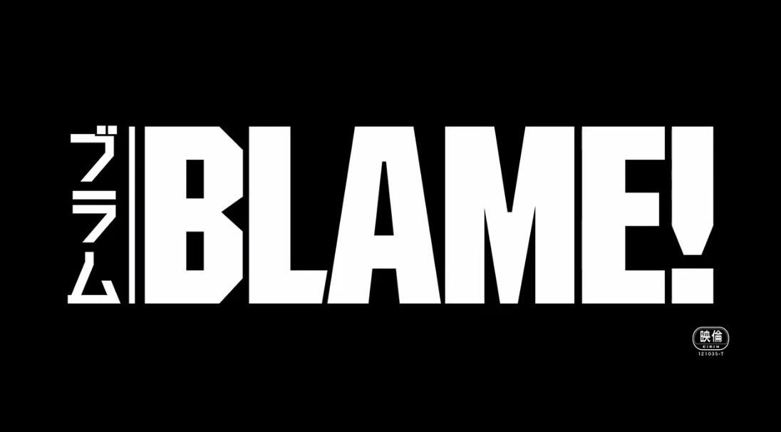「シドニアの騎士」弐瓶勉のデビュー作「BLAME!」ネットフリックスで配信決定!
