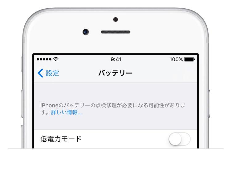 【iOS 10】iOSの診断機能でバッテリーの交換時期をお知らせ「iPhone のバッテリーの点検修理が必要になる可能性があります」