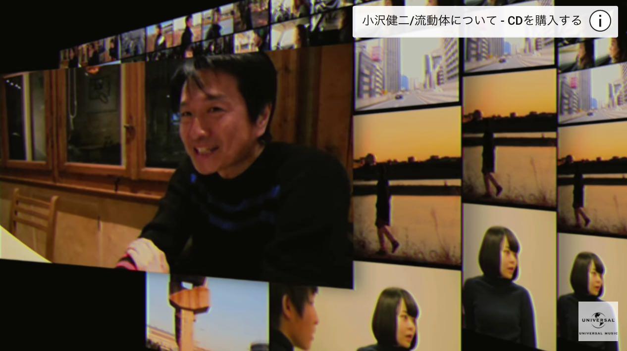 【動画】小沢健二「 流動体について c/w 神秘的 ティーザー・B」公開