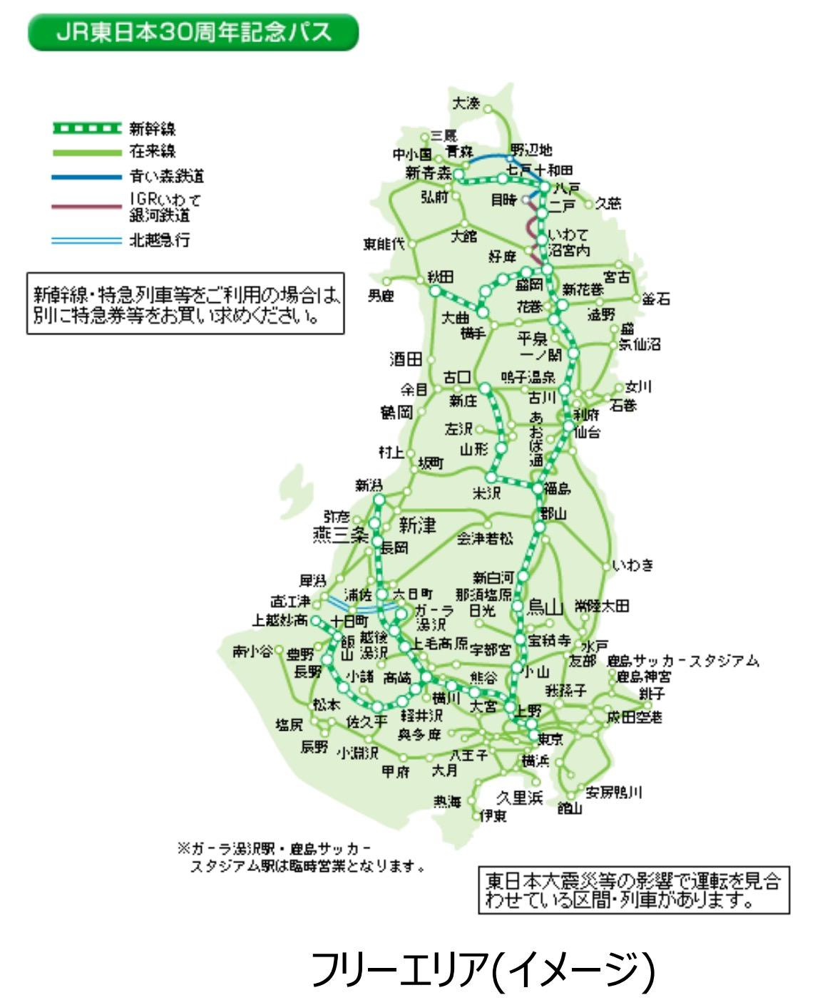 JR東日本全線が3日間乗り放題になる「JR東日本 30周年記念パス」発売