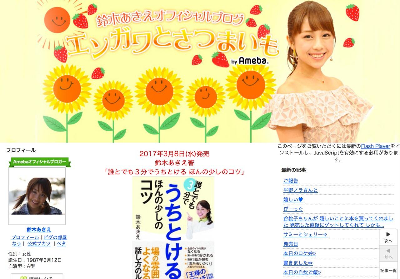 「王様のブランチ」リポーター鈴木あきえ、結婚を発表