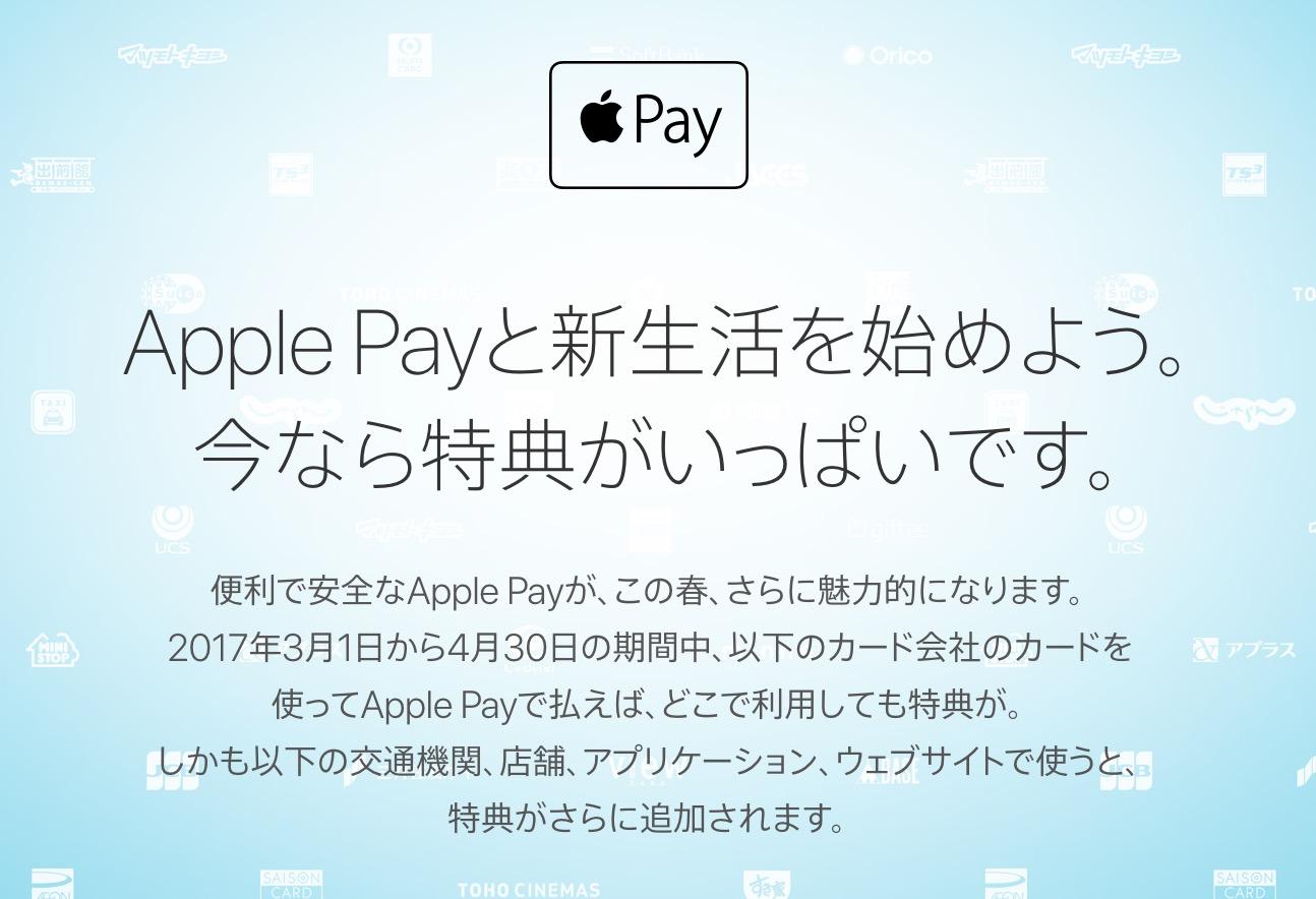 【Apple Pay】Apple Payを利用すると特典が貰えるキャンペーンを実施中(4月30日まで)