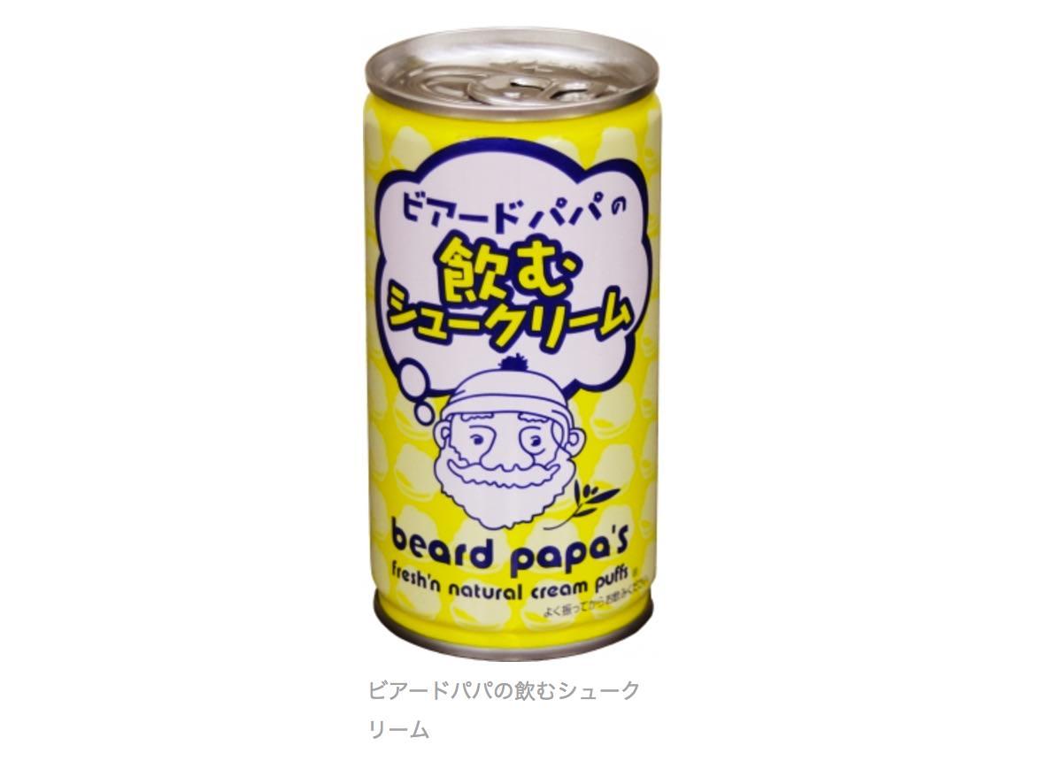 永谷園がシュークリームをドリンクに「ビアードパパの飲むシュークリーム」
